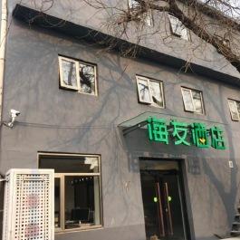 海友北京和平门地铁站酒店360全景图