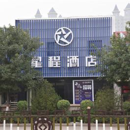 星程平遥古城酒店360全景图