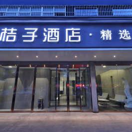 桔子精选北京王府井酒店360全景图