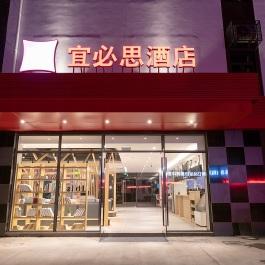 宜必思绍兴阳明北路酒店360全景图