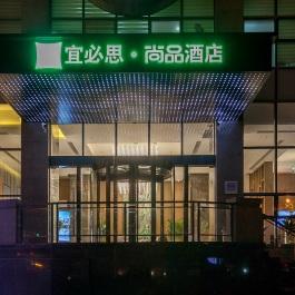 宜必思尚品武汉光谷广场酒店360全景图