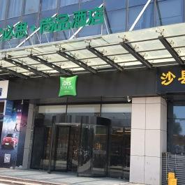 宜必思尚品南京东麒路酒店360全景图