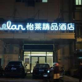 怡莱上海虹桥机场北翟路酒店360全景图