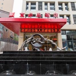 宜必思内江火车北站酒店360全景图