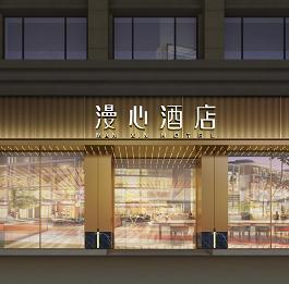 漫心杭州武林广场酒店360全景图